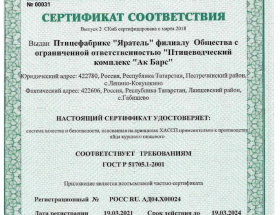 сертификат-ХАССП-2021-2024_page-0001